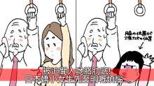 港女講日:哈比人so sad! 日本最紅漫畫「矮女人先知的秘密」