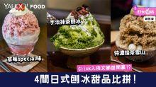 【銅鑼灣美食】4間日式刨冰甜品比拼!呢間日式刨冰大熱勝出?