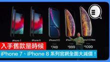 入手舊款是時候:iPhone 7、iPhone 8 系列官網全面大減價!