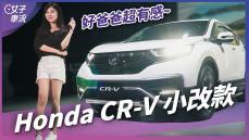 Honda CR-V 小改款 外觀進化 安全防護好有感 休旅車