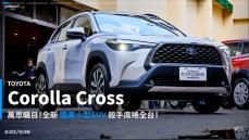 【新車速報】展現「武林盟主」氣勢的國產跨界新王者!2021 Toyota全新Corolla Cross正式發表!