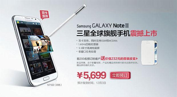Galaxy Note II with dual-SIM slots goes official in China