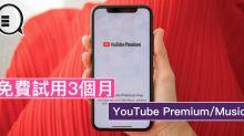 YouTube TV 用戶免費試用3個月YouTube Premium/Music