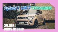 即便Hybrid,也要趣味 Suzuki Ignis Hybrid 的輕油電進行式