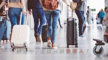 習慣發現:旅途中,怎樣分辨香港人?