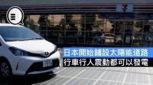 日本開始鋪設太陽能道路,行車行人震動都可以發電
