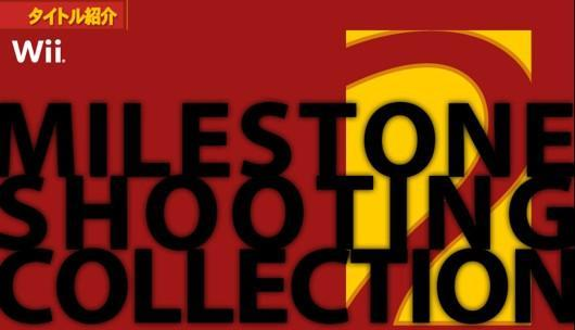 Milestone Shooting Collection 2 bundles five shmups on Wii