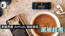 美國男戴 AirPods 咖啡被拒,感被歧視