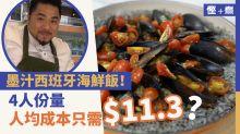 【慳+煮】墨汁西班牙海鮮飯!4人份量人均成本只需$11.3?