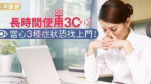 長時間使用3C電子產品,小心3種症狀找上門!
