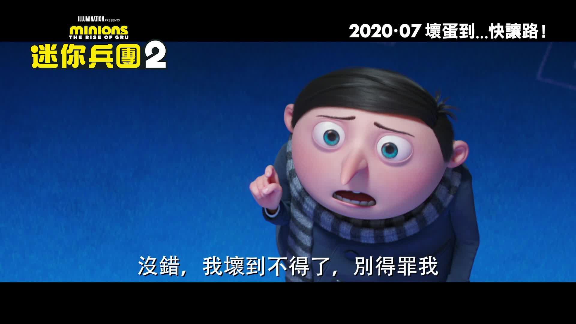 《迷你兵團 2》電影預告