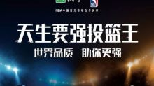 11家中國官方合作夥伴與NBA暫停合作