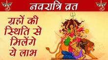 Navratri Vrat Pooja: Know how these auspicious days will bring prosperity