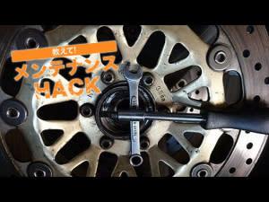 【動手修車】更換前輪軸軸承來優化油耗表現!
