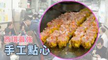 【西環美食】30年老店傳統手工點心!90歲老闆堅持凌晨返舖備料