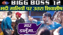Bigg Boss 12: Shivashish Mishra ABUSES Karanvir Bohra Badly; Here's Why