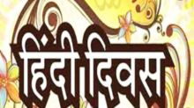 Celebrating Hindi Diwas With These Famous Quotes