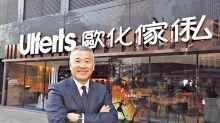 歐化:港零售回暖 擬未來3年添逾7店