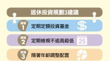 退休最重要的一件事:創造穩定的現金流