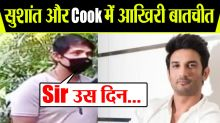 Sushant Singh Rajput & cook last conversation revealed