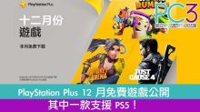 PlayStation Plus 12 月免費遊戲公開 其中一款支援 PS5!