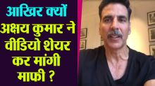 Akshay Kumar apologize to fans, Video Viral