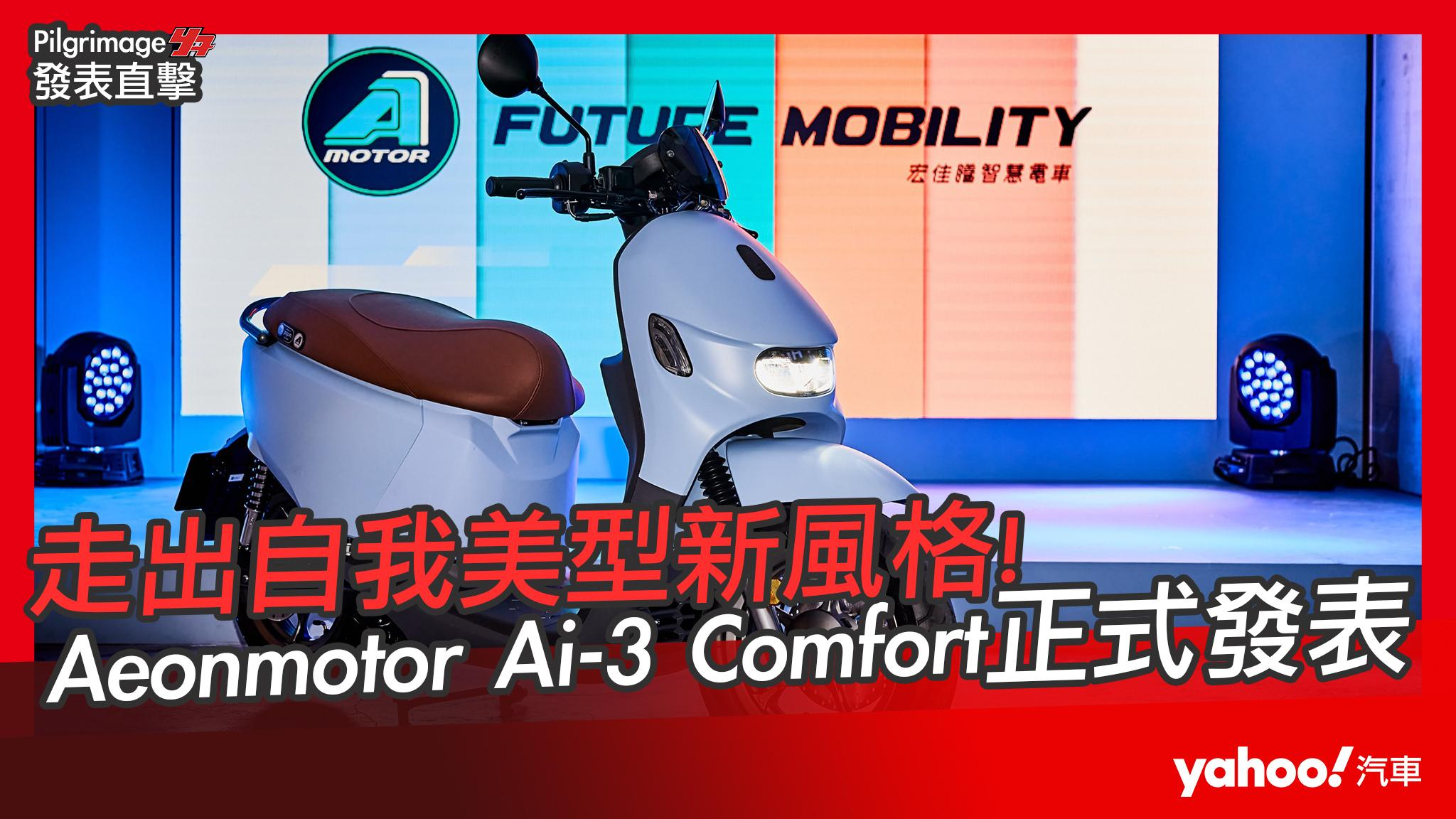 【發表直擊】Aeonmotor Ai-3發表會直播