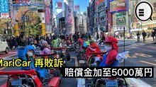 MariCar 再敗訴,賠償金加至5000萬円