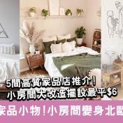 淘寶家品 5間高質家品店!日系/北歐風實用小家品+房間佈置貼士