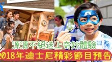 2018年香港迪士尼樂園,繼續為各位大朋友小朋友送上源源不絕的精彩節目