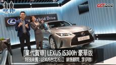 業代賞車-LEXUS IS300h LEXUS台北松江 銷售顧問_李伊聆