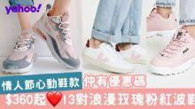 【2020波鞋】情人節13對玫瑰粉紅波鞋 $360起浪漫穿搭