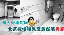 【媽! 好尷尬呀】北京機場哺乳室竟然喺男廁