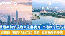 香港新加坡旅遊氣泡將實施 本港旅行社安排 縱橫遊:團費5,799元起 康泰:推首輪預約優惠