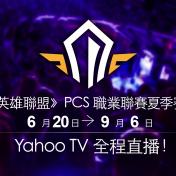 英雄聯盟PCS職業聯賽夏季賽 W2D2