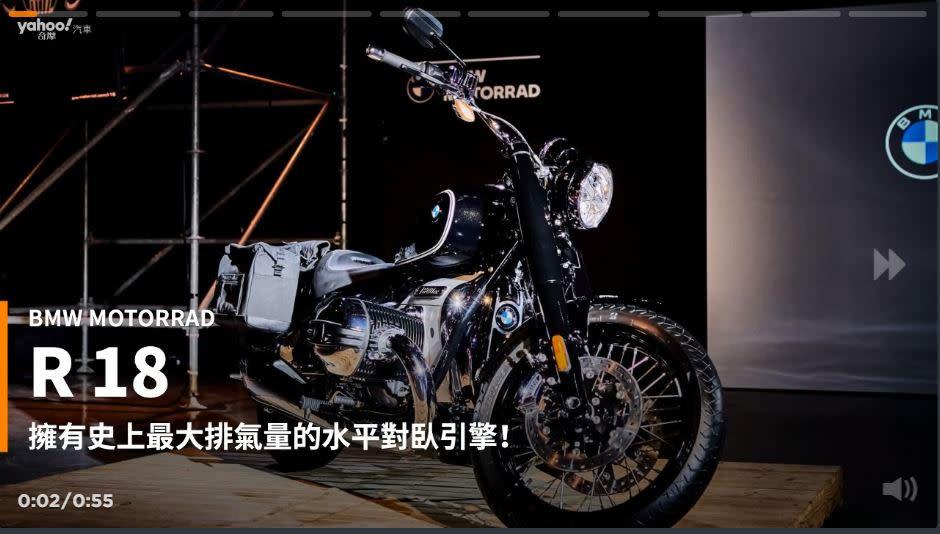 【新車速報】穿越古今八十餘載!2021 BMW Motorrad全新R 18再次定義二輪之美!