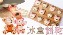 【冰盒曲奇食譜】迪士尼小熊Duffy造型!簡單冷凍3小時切片即完成