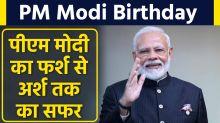 PM Narendra Modi Birthday: Childhood, Family, Education and Political Life