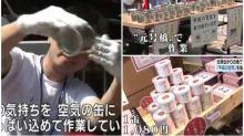 日本團體販賣「平成空氣罐頭」 每個1080円網民鬧爆
