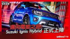 【發表直擊】2021 Suzuki Ignis Hybrid 發表直播
