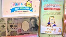 感謝日本永豐回饋10% 換日幣定存7.05%優利