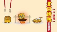 北京烤鴨小知識!「掛爐烤鴨」與「燜爐烤鴨」烤鴨2大方法邊款好食?