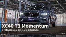 【新車速報】為入門重新定義!2021 Volvo XC40 T3 Momentum城中試駕