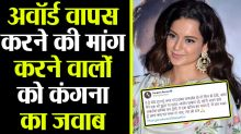 Kangana Ranaut challenges her followers after Kangana award wapas kar trends