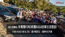 [車主老實說]趕緊來看看FORD KUGA 180 & 250車主怎麼說!