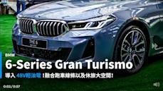 【新車速報】兼得優雅與實際的壯遊特快!2021 BMW 6-Series Gran Turismo抵台上市!