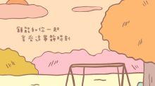 Dollmei治癒系漫畫 - 無可取代的幸福