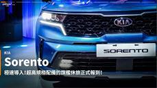 【新車速報】除了愛你還能愛誰?2021 KIA Sorento大改款正式抵台上陣!