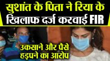 Sushant Singh Rajput's father KK Singh files case against Rhea Chakraborty