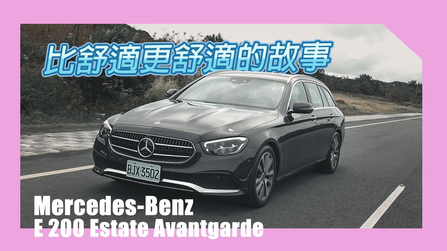 舒適有感 豪華進化 Mercedes-Benz E 200 Estate Avantgarde